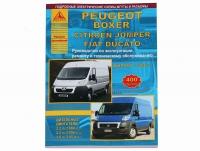 Книга-инструкция по ремонту и обслуживанию Пежо Боксер 3 Ситроен Джампер III с 2006г